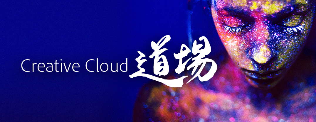 Creative Cloud 道場「トクバン MAX 2014 速報」